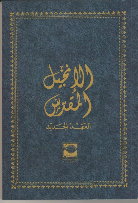ARABIC NVD NEW TESTAMENT