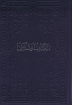 ARABIC BIBLE HB