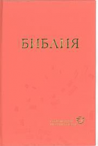RUSSIAN (CONTEMPORARY LANGUAGE) BIBLE