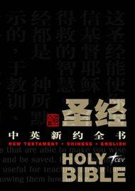 CHINESE ENGLISH NEW TESTAMENT