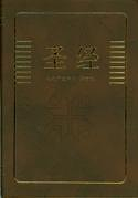 CHINESE SIMPLIFIED BIBLE