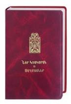 ARMENIAN (MODERN EASTERN) NEW TESTAMENT AND PSALMS